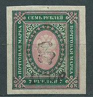 Armenia - Correo 1920 Yvert 76A * Mh - Armenia