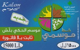 LEBANON - Kalam Prepaid Card 15000LL, Exp.date 31/12/11, Used - Liban