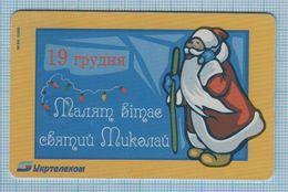 UKRAINE / Zhytomyr Region / Phonecard Ukrtelecom / Phone Card / Saint Nicholas. Christmas. 12/03 - Ukraine