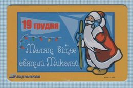 UKRAINE / Kyiv Region / Phonecard Ukrtelecom / Phone Card / Saint Nicholas. Christmas. 11/03 - Ukraine