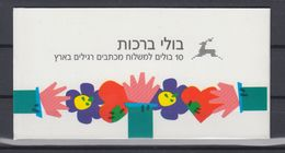 Israel Booklet 1989 - Greeting Stamp Michel 1149 MNH ** - Cuadernillos/libretas