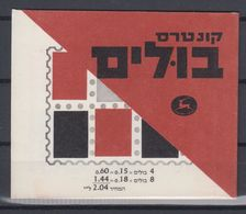 Israel Booklet 1970 - Definitive Stamps 4x448 8x486 MNH ** - Cuadernillos/libretas