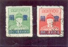 1955 FORMOSE & T N° 185 - 186 ( O ) Les 2 Timbres Surchargés - 1945-... République De Chine