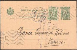 "Grèce. Carte Postale Banque Nationale De Grèce, Perfin ""E.O.T"" - Greece"