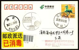 CHINA YangZhou To HaiKou,Disinfected Postal Delivery Mail Label(COVID-19 Pmk:Mourn The Martyrs And Masses Died Of COVID) - Krankheiten
