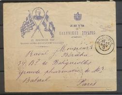Nov 1913 CAD De SALONIQUE, Càd Muet, Sur Enveloppe Ornée Superbe X5106 - France (ex-colonies & Protectorats)