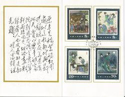 CHINA 8X2+20+70 CARTE DOUBLE 1984 .10.30 - Covers & Documents