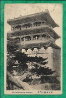 East Mausoleum, Mukden (China) 2scans Carte Animée - Chine