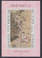 Taiwan BF N° 21 XX Ancienne Peinture Chinoise, Le Bloc Sans Charnière, TB - 1945-... Republic Of China