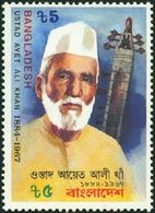 030. BANGLADESH 1967 STAMP USTAD AVET ALI KHAN (MUSICIAN) .MNH - Bangladesh