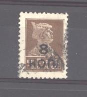 Russie  :  Yv  366  (o)   Type I ,  Dentelé 13 1/2 - 1923-1991 URSS