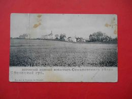 Russian Poland 1900-th General View Of The Virovsky Nunnery, Siedlets Gub. Russian Postcard - Polen