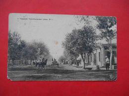 CHARJUY 1916 Rosenbakhovskaya Street. Russian Postcard. Stamp Field Postal Office 128 - Turkménistan