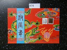 2000 Zodiac Stamps - 1949 - ... République Populaire