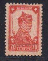 Russie URSS 1929 Yvert 434 ** Neuf Sans Charniere. - 1923-1991 UdSSR