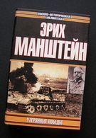 Russian Book / Утерянные победы Erich Von Manstein 1999 - Slav Languages