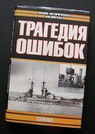 Russian Book / Трагедия ошибок 2000 - Slav Languages