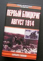 Russian Book / Первый блицкриг, август 1914 1999 - Slav Languages