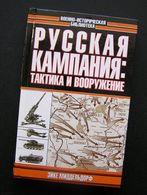 Russian Book / Русская кампания. Тактика и вооружение 2000 - Slav Languages