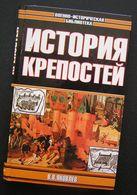 Russian Book / Fortress History История крепостей Яковлев В. 2000 - Slav Languages