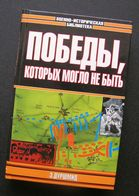 Russian Book / Победы, которых могло не быть 2000 - Slav Languages