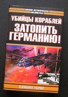 Russian Book / Убийцы кораблей. Затопить Германию 2001 - Slav Languages