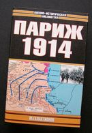 Russian Book / Париж, 1914 (Темпы операций) 2001 - Slav Languages