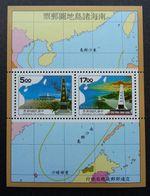 Taiwan Map Of South China Sea Archipelago 1996 (miniature Sheet) MNH - 1945-... República De China