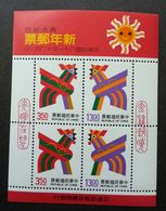 Taiwan New Year's Greeting Rooster 1992 Lunar Chinese Zodiac Chicken (ms) MNH - 1945-... República De China
