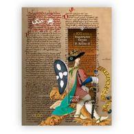 Portugal ** & 800 Years Of The D. Afonso II  General Inquiries 2020 (86429) - Blocchi & Foglietti