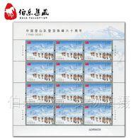 2020-11 CHINA MT.QOMOLANGMA EVEREST F-SHEET - 1949 - ... People's Republic