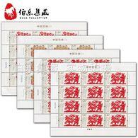 2020-3 CHINA Paper CUTTING(II)  F-SHEET - 1949 - ... People's Republic