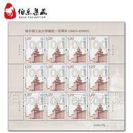2020-13 CHINA 100 ANNI OF HERBIN INDUSTRY UNIVERSITY F-SHEET - 1949 - ... People's Republic
