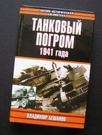 Russian Book / Танковый погром 1941 года 2000 - Slav Languages