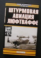 Russian Book / Штурмовая авиация Люфтваффе 2001 - Slav Languages