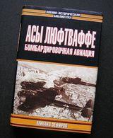 Russian Book / Асы Люфтваффе. Бомбардировочная авиация 2002 - Livres, BD, Revues