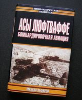 Russian Book / Асы Люфтваффе. Бомбардировочная авиация 2002 - Slav Languages