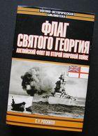 Russian Book / Флаг Святого Георгия 2000 - Slav Languages