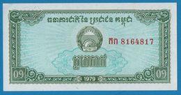 CAMBODIA 0,1 Riel (1 Kak)   KAMPUCHEA1979# កព 8164817  P# 25 - Cambodge