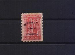 GREECE EPIRUS 1914 2 LEPTA MH STAMP OVERPRINTED ΧΕΙΜΑΡΡΑ - North Epirus