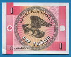 KYRGYZSTAN 1 Tyiyn ND (1993) # 6/CH 00638092 P# 1a - Kirghizistan