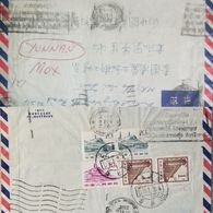 J) 1973 CHINA, GOVERNON BUILDING, MOUNTAIN, MULTIPLE STAMPS, AIRMAIL, CIRCULATED COVER, FROM CHINA TO YUNAN - China