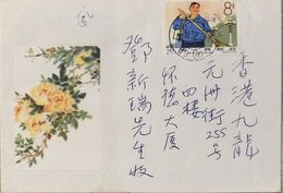 J) 1966 CHINA, FLOWERS, WOMAN SWEEPING, MULTIPLE STAMPS, AIRMAIL, CIRCULATED COVER, FROM CHINA - China