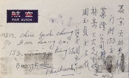 J) 1972 CHINA, AIRMAIL, CIRCULATED COVER, FROM FUKIEN - China