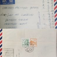 J) 1973 CHINA, GOVERMENT BUILDING, MULTIPLE STAMPS, AIRMAIL, CIRCULATED COVER, FROM FUKIEN TO THAILAND - China