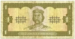 Ukraine - 1 Hryvnia - 1992 ( 1996 ) - Pick 103.a - Sign. 1 - Ukraine
