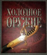 Weapon Book - Ananyeva E. Melee Weapons  - In Russian - Russian Book - Books, Magazines, Comics