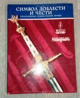 Weapon Book - A Symbol Of Valor And Honor. Collectible Art Weapons  - In Russian - Russian Book - Books, Magazines, Comics