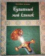 Weapon Book - Damask My Blade Raimov I.  - In Russian - Russian Book - Books, Magazines, Comics