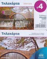 GREECE - Bridge Of Paleokarya(puzzle 2/4), Tirage 50000, 10/19, Used - Grèce